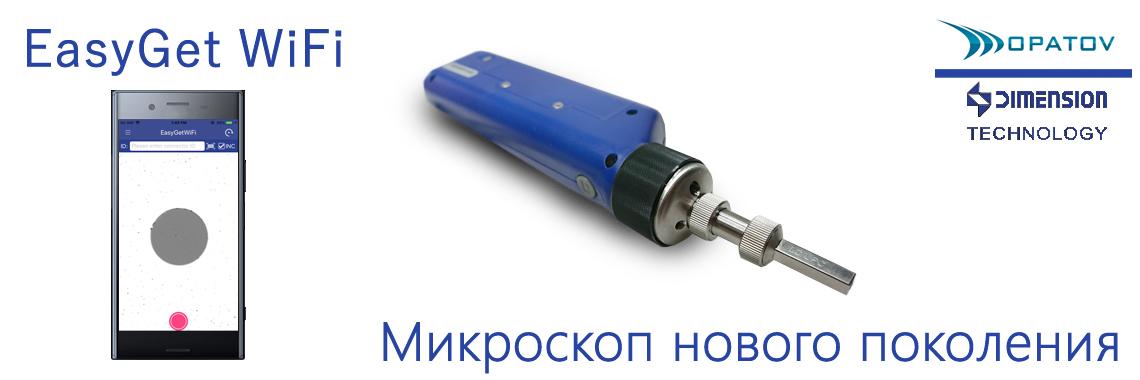Микроскоп EasyGet WiFi