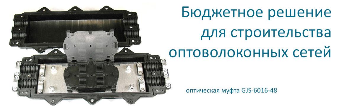 Оптическая муфта GJS-6016-48