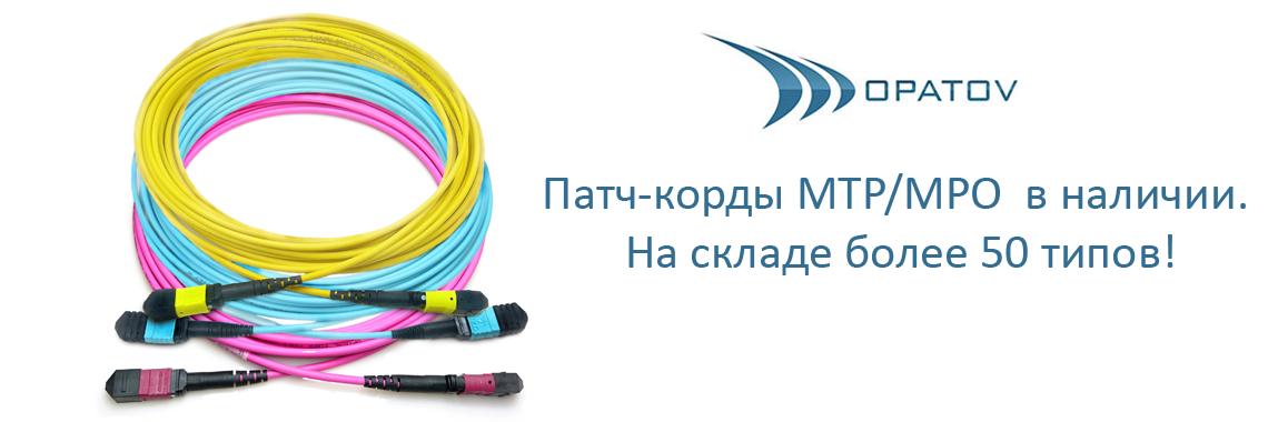 Патч-корды MTP, MPO