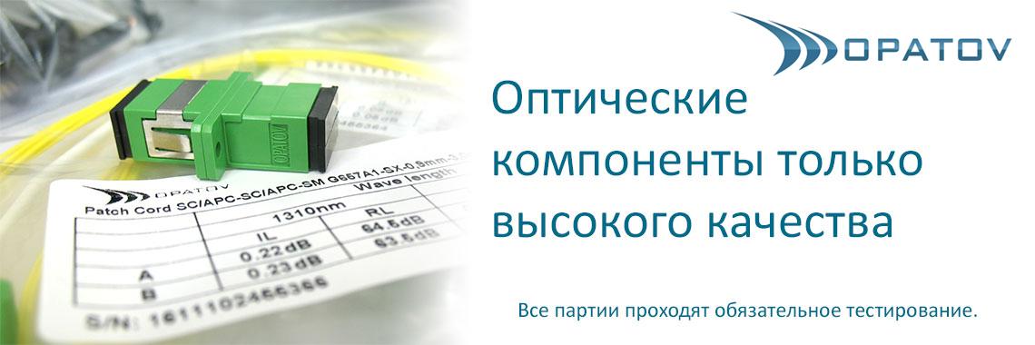 Оптический адаптер, патчкорд, пигтейл ОПАТОВ